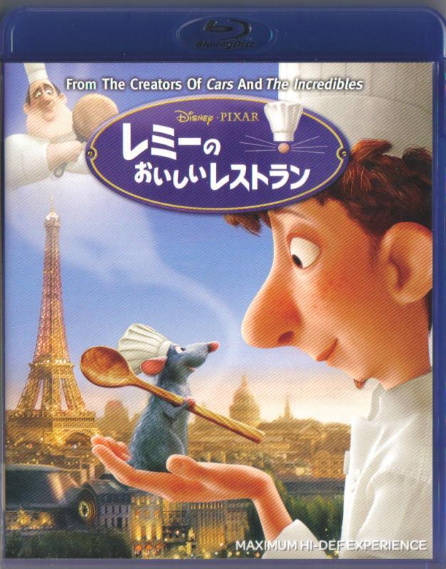 Blu-ray 【 レミーのおいしいレストラン 】 | PHILE WEBコミュニティ