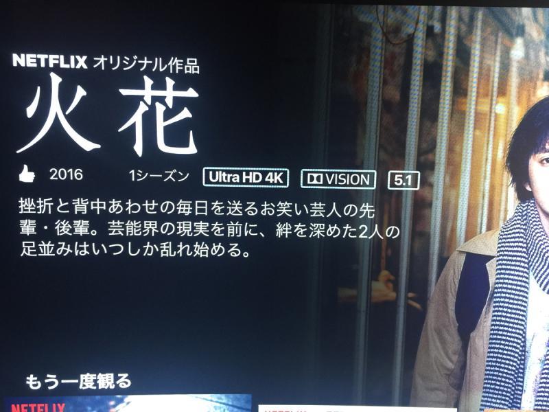 Apple TV 4Kのドルビービジョン対応で今後UHD版とダウンロード版
